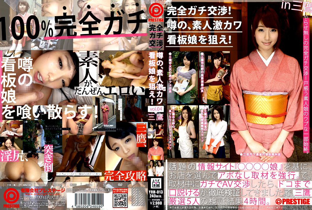 完全ガチ交渉!噂の、素人激カワ看板娘を狙え! vol.04