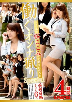 「働くオンナ猟り 【スーツ姿の桜ここみが猟りに乱入!!】 SP」のパッケージ画像