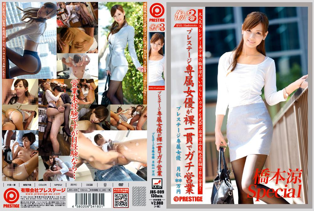働くオンナ3 橋本涼 SPECIAL SP01