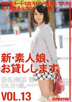 【中村まりあ動画】東京行った姉が変なカッコしてAV出てた-素人