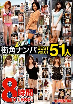 街角&浜辺ナンパ BEST 51人 8時間 vol.01