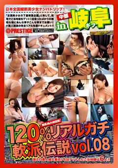 120%リアルガチ軟派伝説 vol.08 in 岐阜