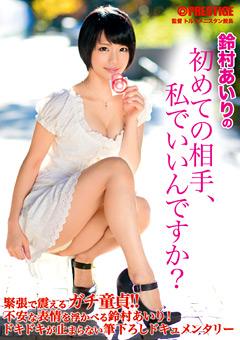 鈴村あいりの初めての相手、私でいいんですか?