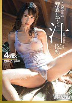 【芽森しずく 汁 動画】天然成分由来芽森しずく汁120%-芽森しずくの身体液-女優