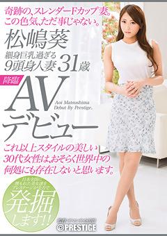 【松嶋葵動画】細身巨乳おっぱい過ぎる9頭身人妻-松嶋葵-31歳-AVデビュー-熟女