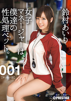 【鈴村あいり動画】女子マネージャーは、僕達の性処理ペット。001-女優