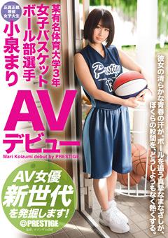 女子バスケットボール部選手 小泉まり AVデビュー