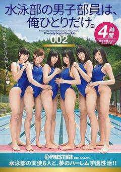 【れん動画】新作水泳部の雄子部員は、俺ひとりだけ。002-女子校生