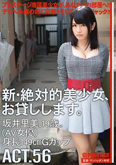 【坂井里美動画】新作新・絶対的ロリ美女、お貸しします。-ACT.56-女優