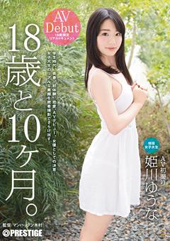 【姫川ゆうな動画】新作18歳と10ヶ月。-姫川ゆうな-素人