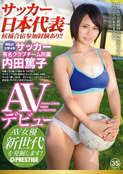某私立大学4年 サッカー有名クラブチーム所属内田篤子 AVデビュー AV女優新世代を発掘します!35