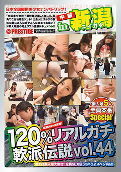 120%リアルガチ軟派伝説 vol.44 in 新潟