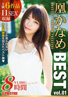 凰かなめ BEST PRESTIGE PREMIUM TREASURE 8時間1