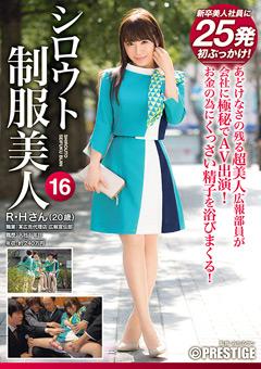 AV女優無修正・アダルト動画・サンプル動画:シロウト制服美人16