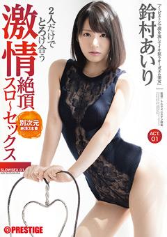 激情絶頂スロ〜セックス ACT.01 鈴村あいり