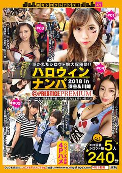 街角シロウトナンパ! vol.41 ハロウィンナンパ2018