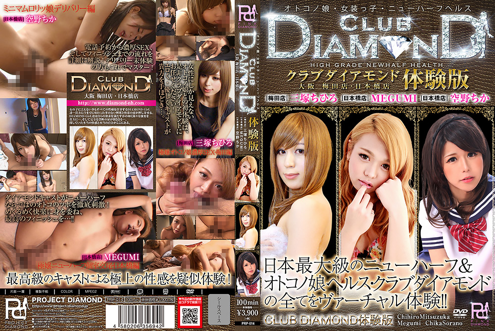 DUGA - CLUB DIAMOND 体験版