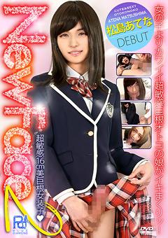 「NEW FACE2 超敏感16cm美巨根女装子 松島あてな」のサンプル画像