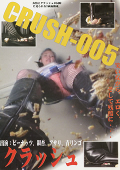 「CRUSH-005」のサンプル画像