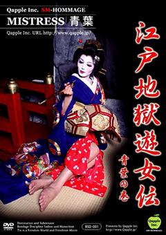 「江戸地獄遊女伝 青葉の巻」のパッケージ画像