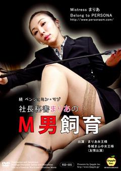 「続 ベンジョミン・マゾ 社長秘書まりあのM男飼育」のパッケージ画像