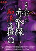 Q太郎の赤外線痴漢盗撮1