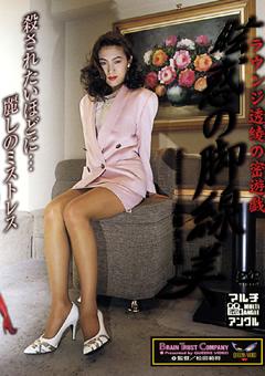 【志穂動画】眩惑の脚線美-女王様