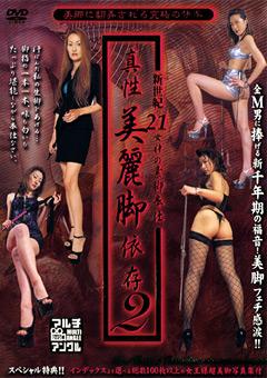 新世紀21女神の素脚奉仕 真性美麗脚依存2