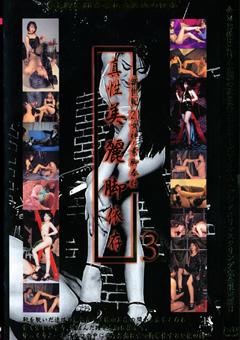 【冴木杏里動画】新世紀21女神の素脚奉仕-真性美麗脚依存3-女王様