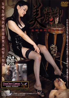 【MIKA動画】美麗脚蹂躪舞踏-女王様