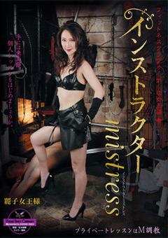 【麗子動画】インストラクターmistress-女王様