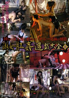 【Lie動画】淑女肛姦遊戯大全8-女王様