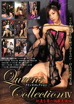 【神楽咲妃動画】QUEENS-COLLECTION4-妖気な夢の調教天国編-女王様