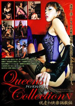 【翡翠動画】QUEENS-COLLECTION5-悦虐の快楽調教編-女王様