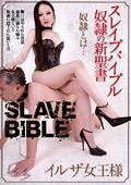 スレイブバイブル 奴隷の新聖書 奴隷とは イルザ女王様