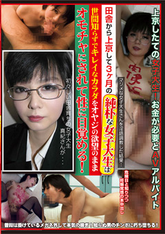 田舎から上京して3ヶ月の純朴な女子大生は世間知らずでキレイなカラダをオヤジの欲望のままオモチャにされて性に目覚める!