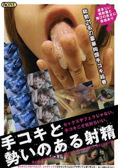 【岡崎美女動画】手コキと勢いのある射精-痴女