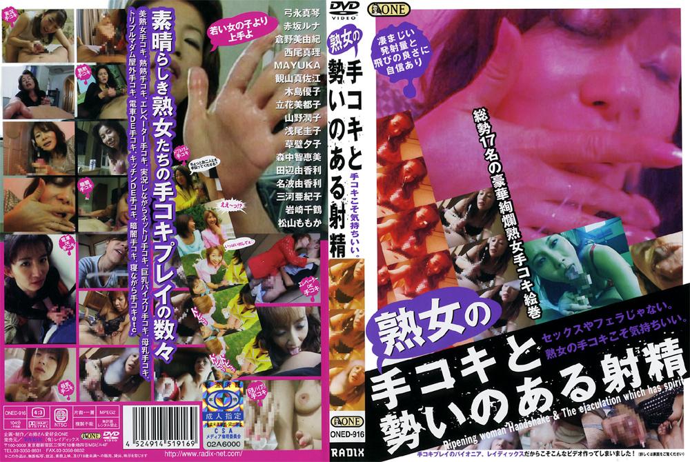 熟女の手コキと勢いのある射精のエロ画像