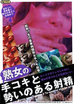 【赤坂ルナ動画】熟女の手コキと勢いのある射精-痴女