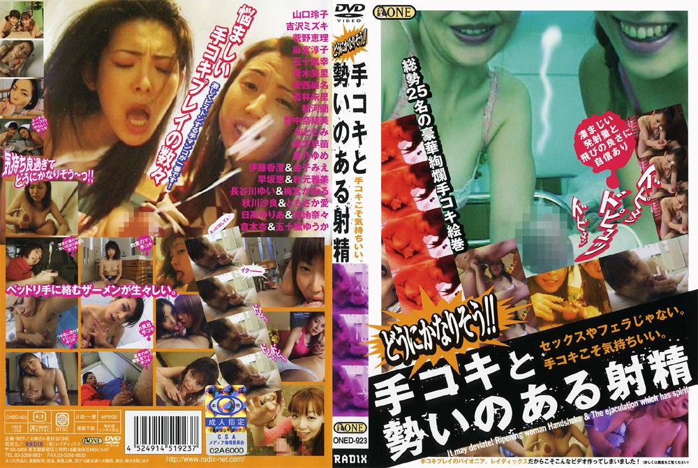 どうにかなりそう!!手コキと勢いのある射精のエロ画像