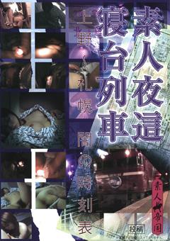 素人夜這寝台列車 上野~札幌 闇の時刻表