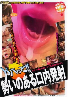 【小林かすみ動画】ドバッと!!勢いのある口内発射-フェチ
