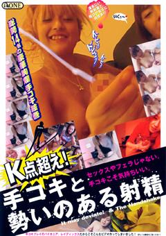 【本島純子動画】K点超え!手コキと勢いのある射精-痴女