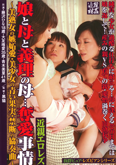 【藤沢ひな動画】娘と母と義理の母…奪愛事情-近親エロレズビアン-レズ