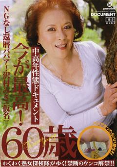 今が最高!60歳 NGなし還暦ババア!沢村みき(仮名)