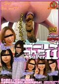 素人ナンパトイレ号がゆく 外伝 ガールズうんち Super11