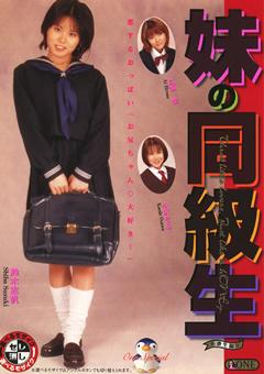 【鈴木志帆動画】妹の同級生-女子校生