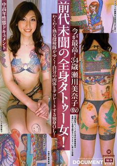 今が最高!34歳 前代未聞の全身タトゥー女!