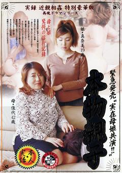 本物親子 母と娘 驚愕の淫行記録