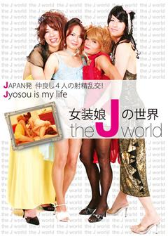 【乱交 女装】女装娘の世界-JAPAN発-仲良し4人の射精乱交!-ニューハーフ